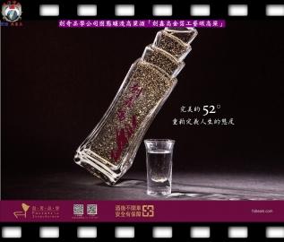 創奇品學公司固態釀造高粱酒-「創鑫高金箔工藝級高梁」