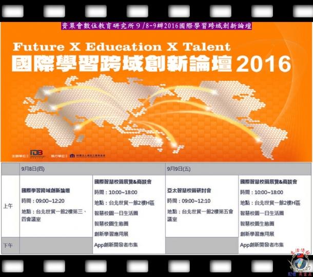 資策會數位教育研究所9/8-9辦2016國際學習跨域創新論壇