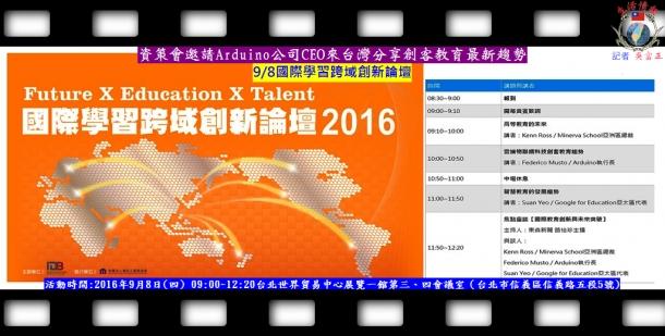 2016國際學習跨域創新論壇-資策會邀請Arduino公司CEO來台灣分享創客教育最新趨勢