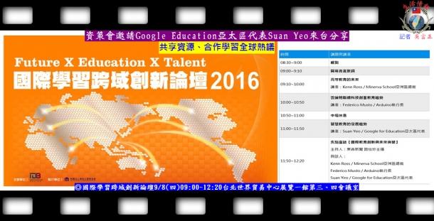 2016國際學習跨域創新論壇-資策會邀請Google Education亞太區代表Suan Yeo來台分享