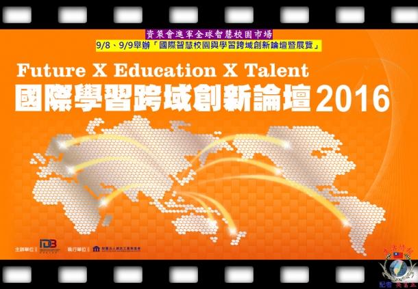 資策會進軍全球智慧校園市場9/8、9/9舉辦「國際智慧校園與學習跨域創新論壇暨展覽」