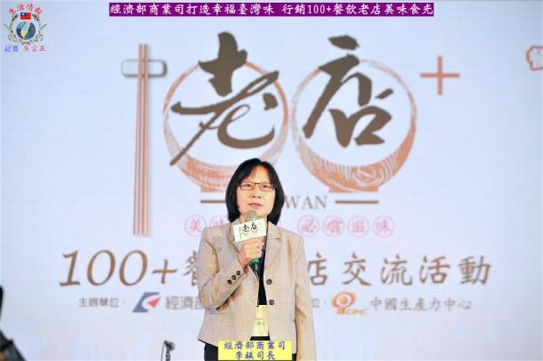 經濟部商業司打造幸福臺灣味 行銷100+餐飲老店美味食光