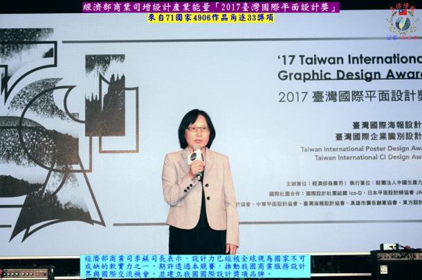 經濟部商業司增設計產業能量「2017臺灣國際平面設計獎」71國家4906作品角逐33獎項